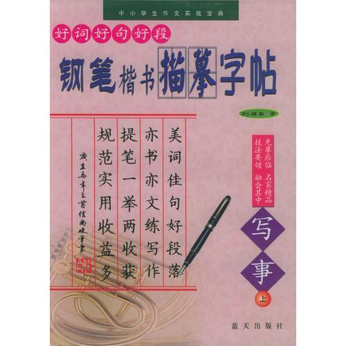 好词·好句·好段钢笔楷书描摹字帖·写事(上)