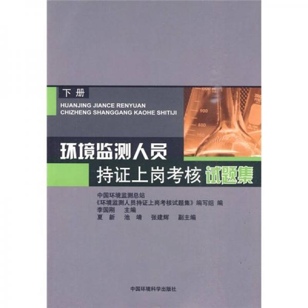 环境监测人员持证上岗考核试题集(下册)
