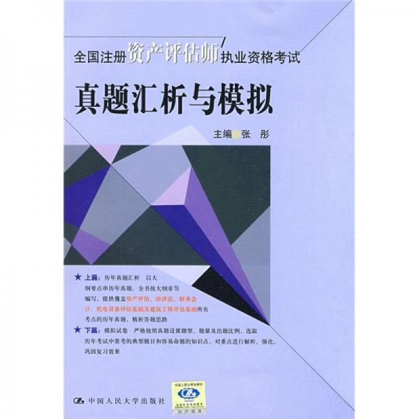 全国注册资产评估师执业资格考试:真题汇析与模拟