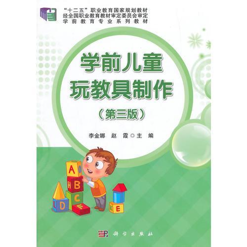 学前儿童玩教具制作(第三版)