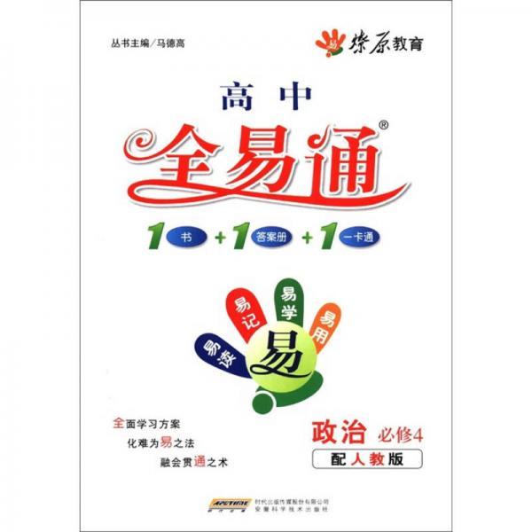 燎原教育·高中全易通:政治(必修4)(配人教版)