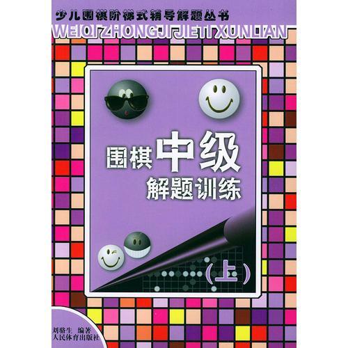 围棋中级解题训练(上)——少儿围棋阶梯式辅导解题丛书