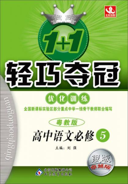 1+1轻巧夺冠·优化训练:高中语文(必修5)(粤教版)(2013年4月修订版)