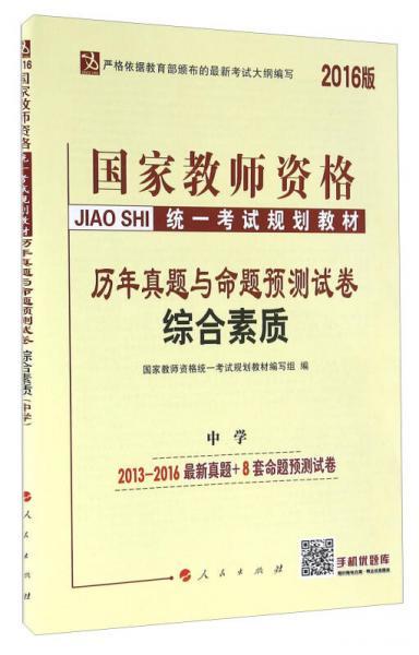 综合素质历年真题与命题预测试卷(中学 2016版)