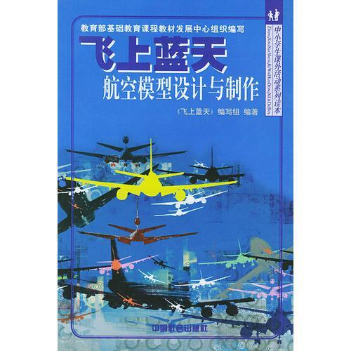 飞上蓝天航空模型设计与制作
