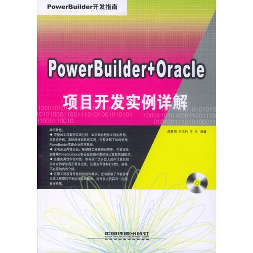 PowerBuilder+Oracle 项目开发实例详解(含盘)