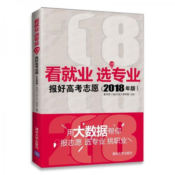 看就业 选专业:报好高考志愿(2018年版)