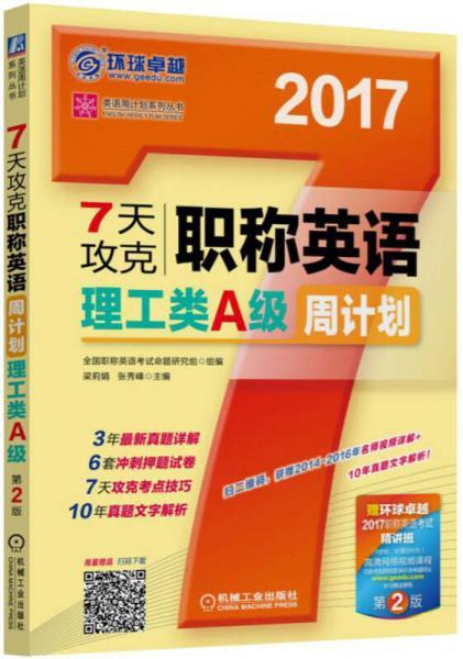 2017年7天攻克职称英语周计划 理工类A级(第2版)