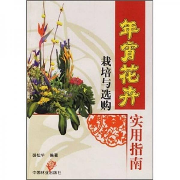 年宵花卉栽培与选购实用指南
