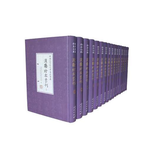 韩国成均馆大学尊经阁藏汉籍珍本丛刊(全16册)