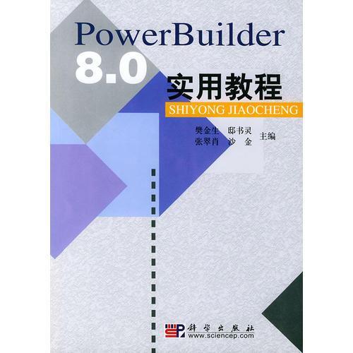 PowerBuilder 8.0实用教程