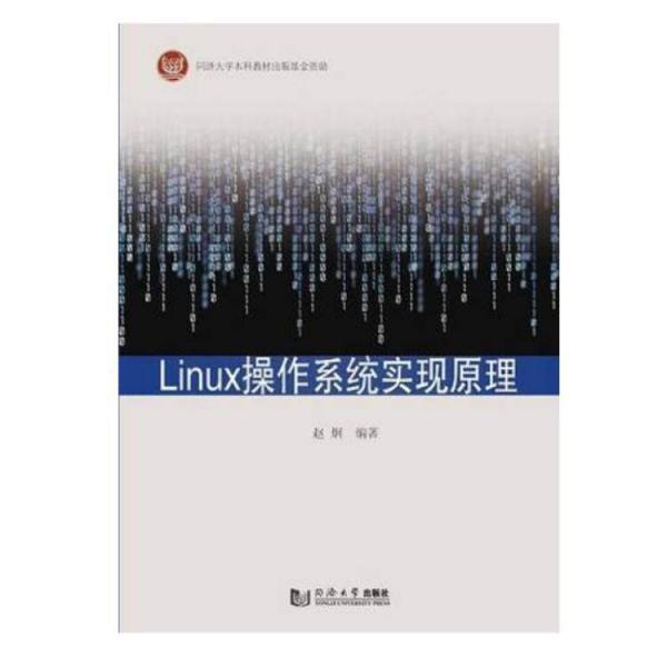2016同济大学本科教材出版基金:Linux操作系统实现原理
