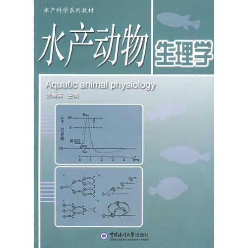水产动物生理学