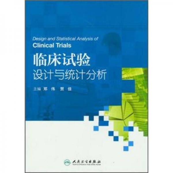 临床试验设计与统计分析