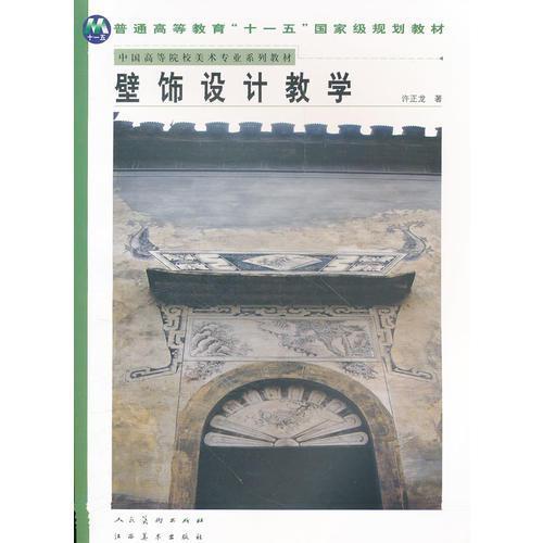 壁饰设计教学(中国高等院校美术专业系列教材)