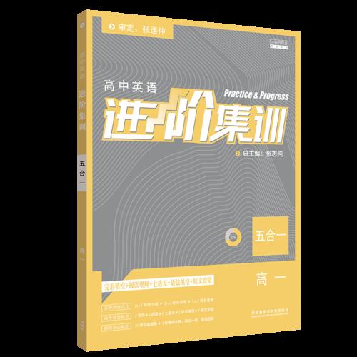 2018新版高中英语进阶集训 五合一高一 完形填空阅读理解七选五短文改错语法填空