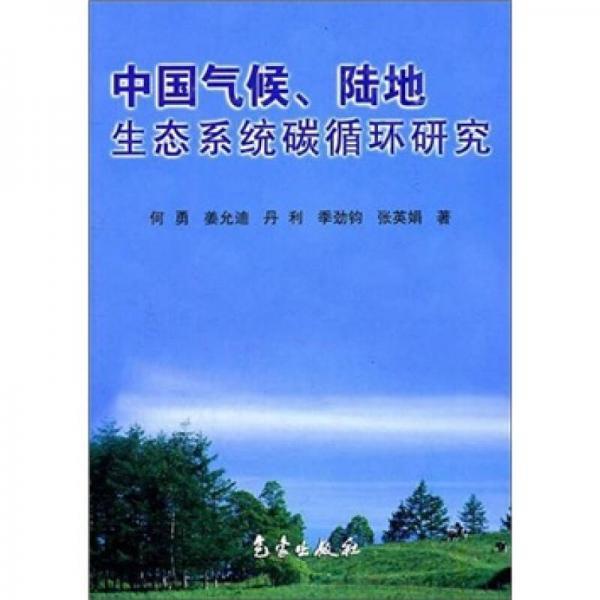 中国气候,陆地生态系统碳循环研究