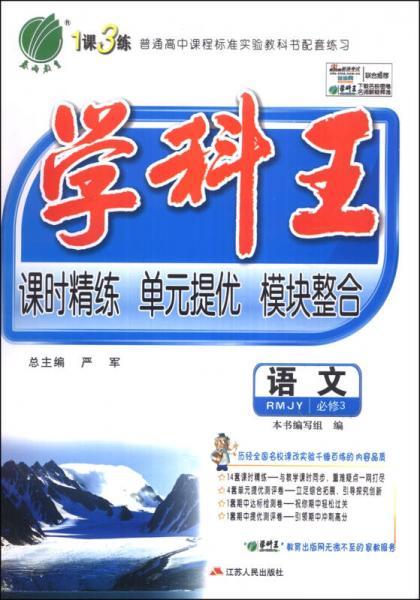 春雨教育·1课3练学科王:语文(必修3)(RMJY)(2014春)