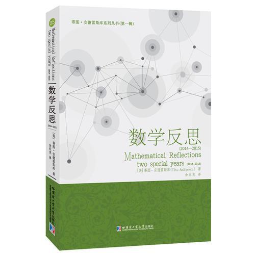 数学反思(2014-2015)
