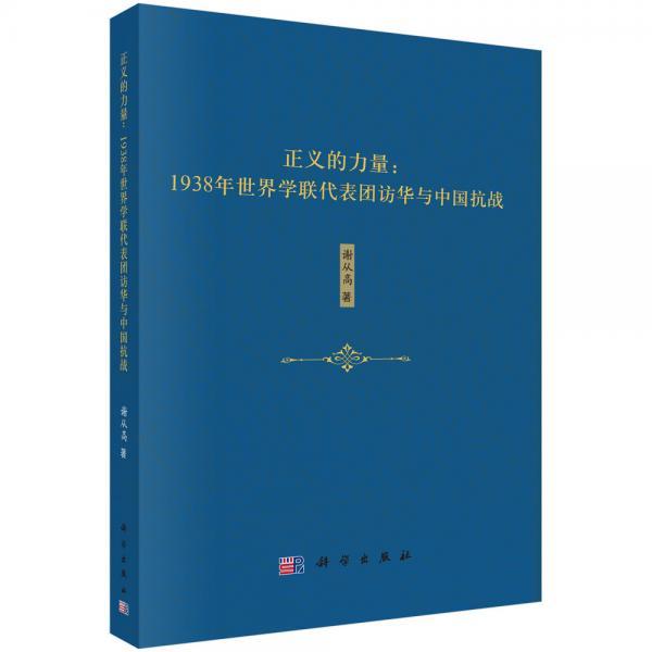 正义的力量:1938年世界学联代表团访华与中国抗战