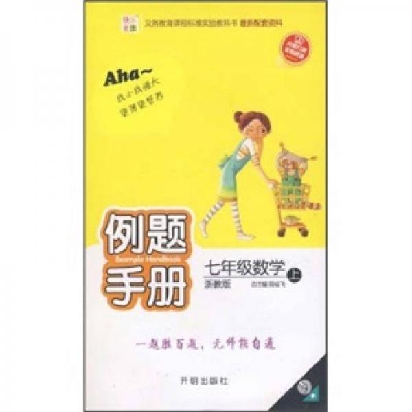例题手册:7年级数学(上)(浙教版)