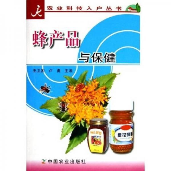 蜂产品与保健
