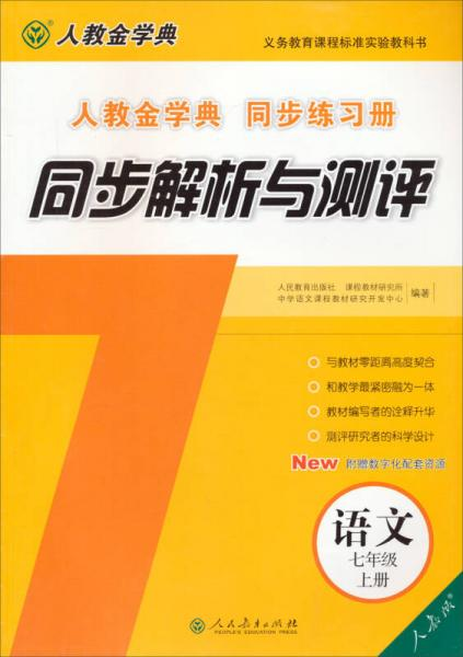 义务教育课程标准实验教科书·同步解析与测评:语文七年级上册(人教版 人教金学典 同步练习册)