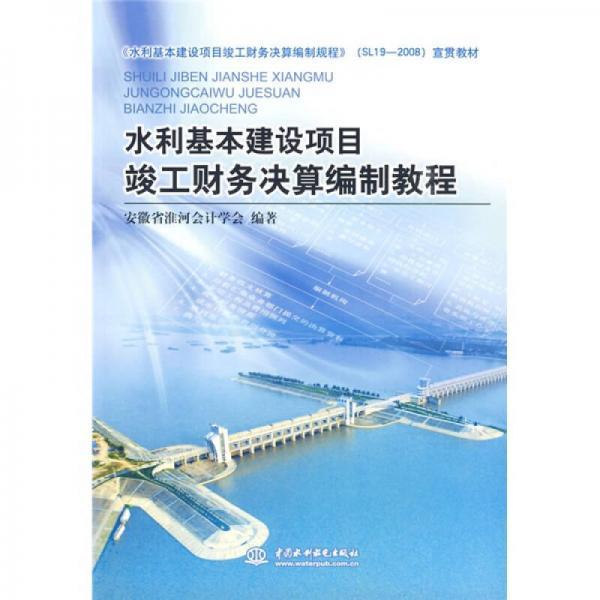 水利基本建设项目竣工财务决算编制教程(SL19-2008)