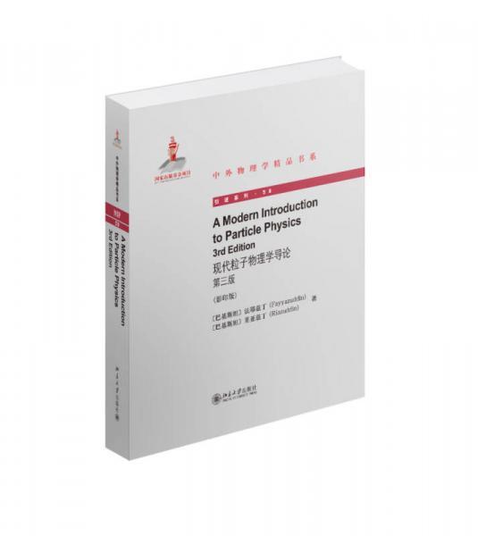 中外物理学精品书系:现代粒子物理学导论(第三版)(英文影印版)