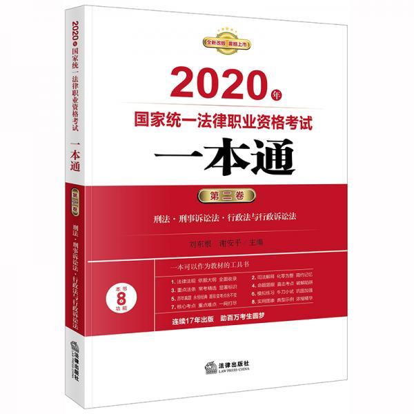 司法考试2020国家统一法律职业资格考试:一本通(第二卷):刑法·刑事诉讼法·行政法与行政诉讼法
