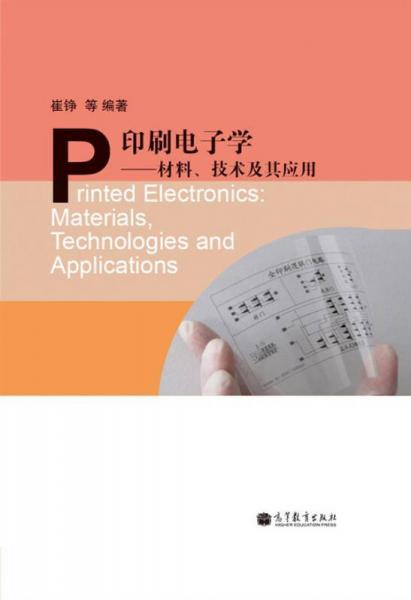 印刷电子学:材料技术及其应用