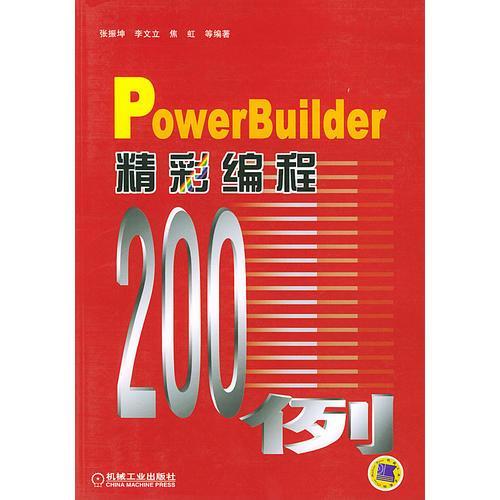 PowerBuilder 精彩编程200例(含1CD)