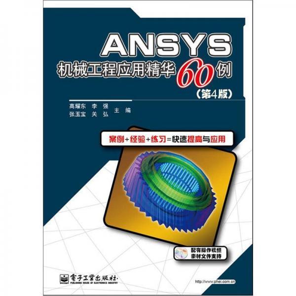 ANSYS机械工程应用精华60例(第4版)