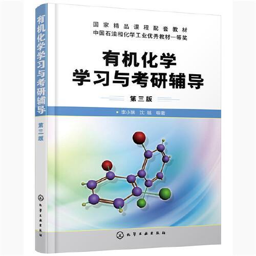 有机化学学习与考研辅导(李小瑞)(第三版)