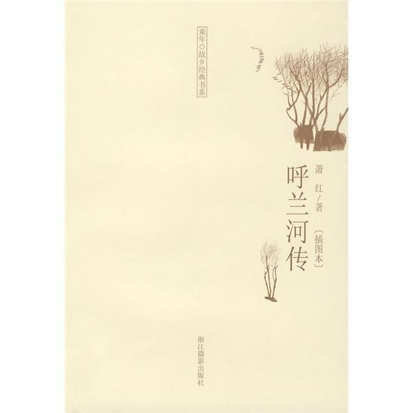呼兰河传:插图本