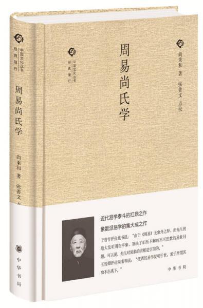周易尚氏学/中国文化丛书