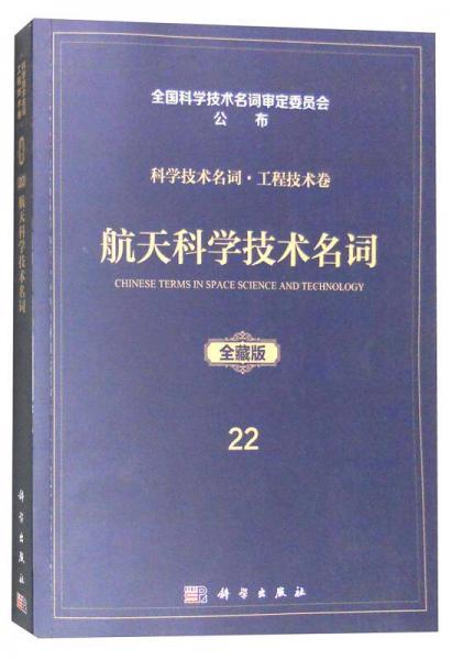 航天科学技术名词(全藏版)