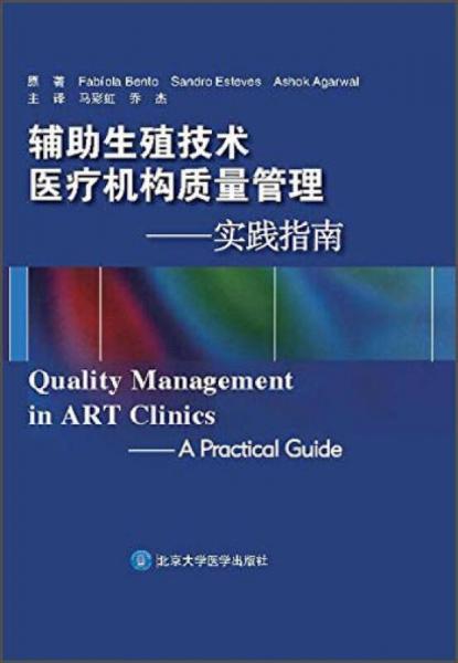 辅助生殖技术医疗机构质量管理:实践指南