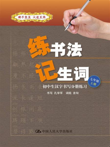 练书法 记生词:初中生汉字书写分册练习·七年级·上册