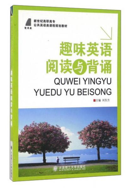 趣味英语阅读与背诵