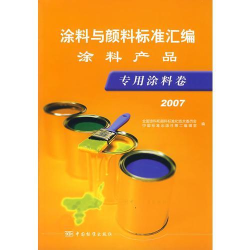 2007-专业涂料卷-涂料与颜料标准汇编