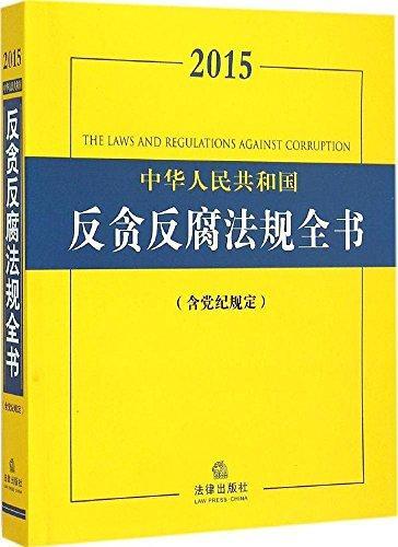 中华人民共和国反贪反腐法规全书(含党纪规定)
