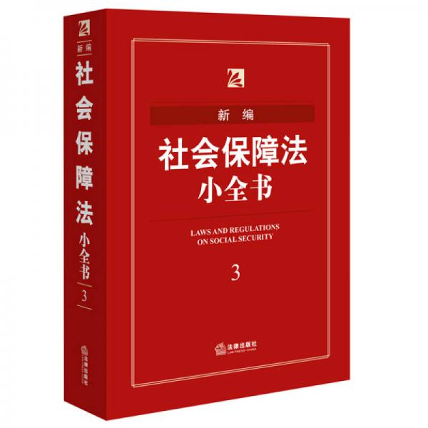 新编社会保障法小全书