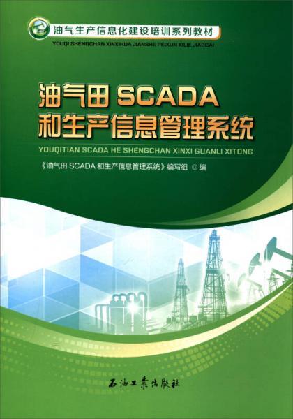 油气田SCADA和生产信息管理系统/油气生产信息化建设培训系列教材
