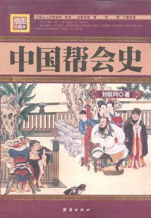 中国帮会史