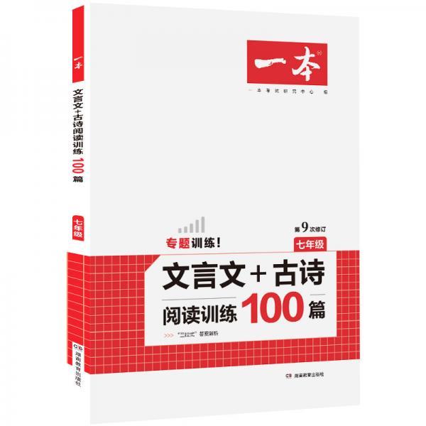 2021新版一本七年级文言文+古诗阅读训练100篇全国通用版(含三段式答案解析)第9次修订