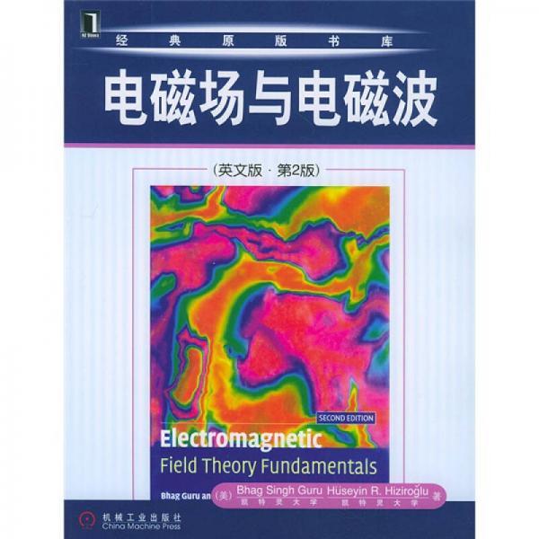 电磁场与电磁波(英文版)(第2版)