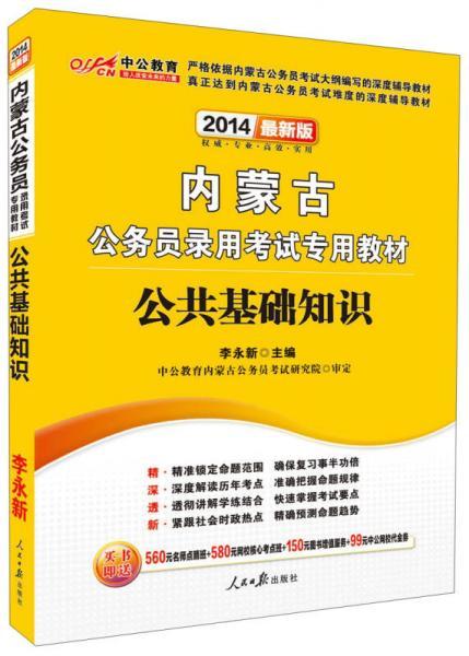 中公教育·2014内蒙古公务员录用考试专用教材:公共基础知识(新版)