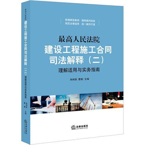 最高人民法院建设工程施工合同司法解释(二)理解适用与实务指南