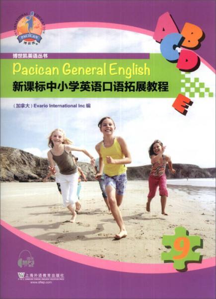 博世凯英语丛书:新课标中小学英语口语拓展教程(第9册)